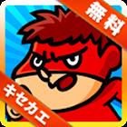 ★無料★鷹の爪きせかえホーム icon