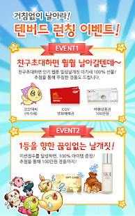 텐버드 : 일상날개짓 for Kakao - screenshot thumbnail