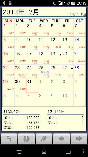かけ~ぼ (家計簿)