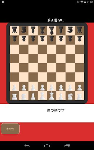 二人でチェス
