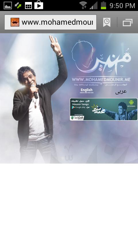 Mohamed Mounir - screenshot