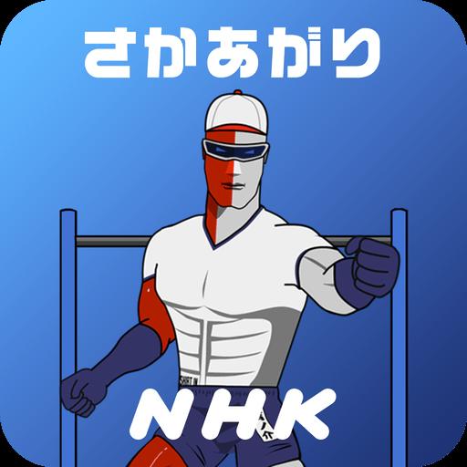 NHK School PE/Robo-boy's PE