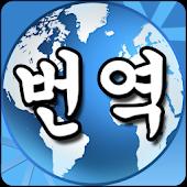 인터넷 번역