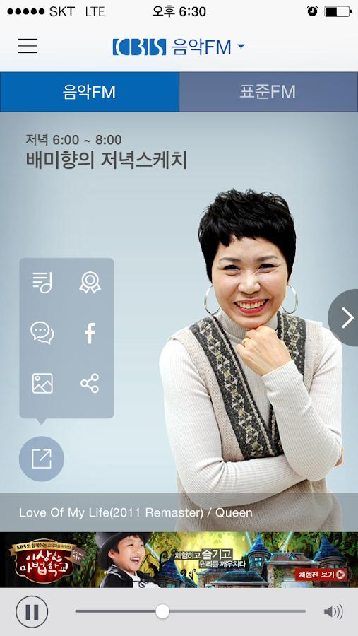 CBS레인보우 - screenshot