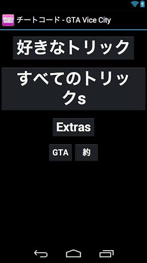 GTA Vice City - チートコード