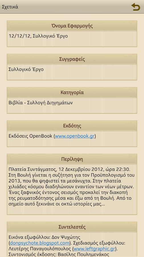 12/12/12, Συλλογικό Έργο - screenshot