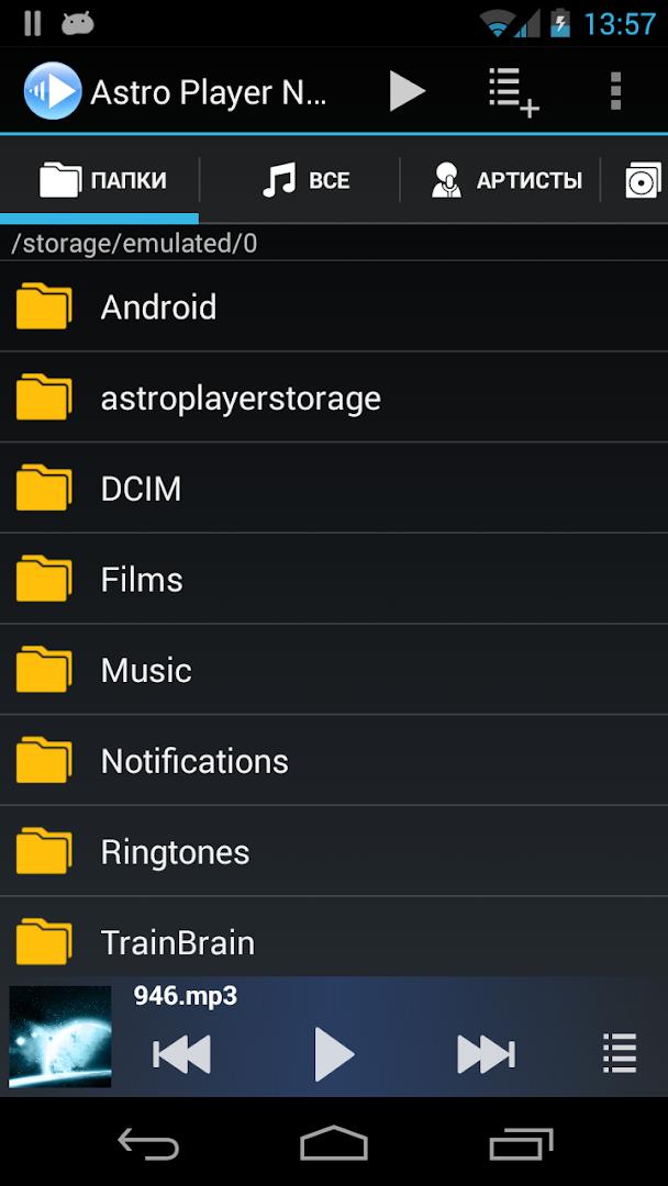 Где скачать аудиокниги на андроид