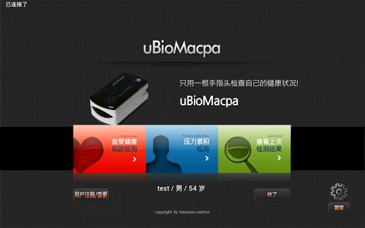 uBioMacpa Chinese