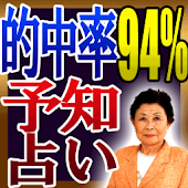 【94%超的中】予知占い