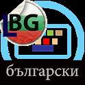 Large Bulgarian Dictionary