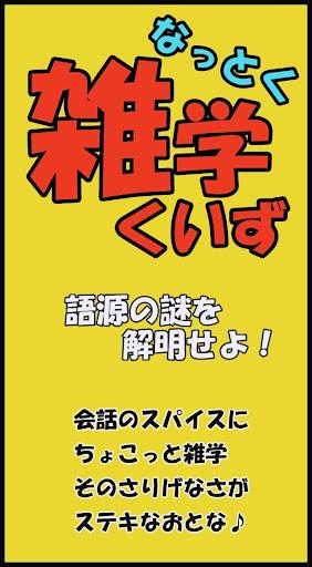 【雑学クイズ】語源の謎を解明せよ!