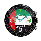 UAE Clock Widget Free