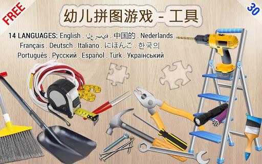 工具拼图为孩子们 - 免费游戏