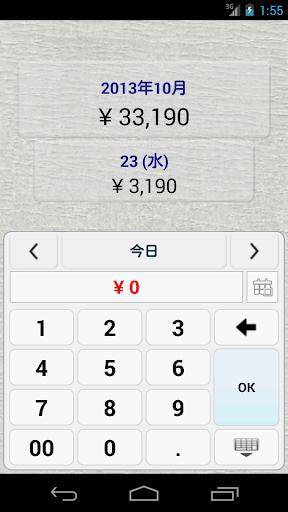 Q 出費 簡単家計簿 シンプル 支出管理 お小遣い 予算