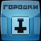 Городки (лайт) icon