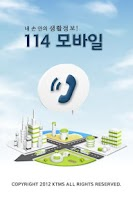 Screenshot of 114안내