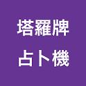 塔羅牌占卜機 icon