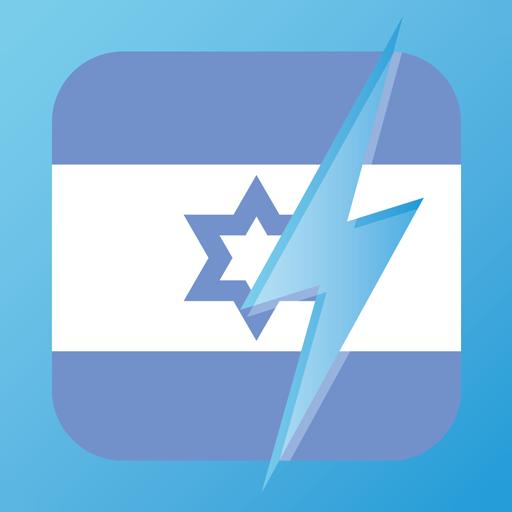 Learn Hebrew WordPower