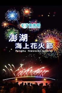 澎湖花火節- screenshot thumbnail