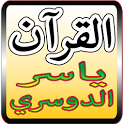 Quran Al Dossari icon