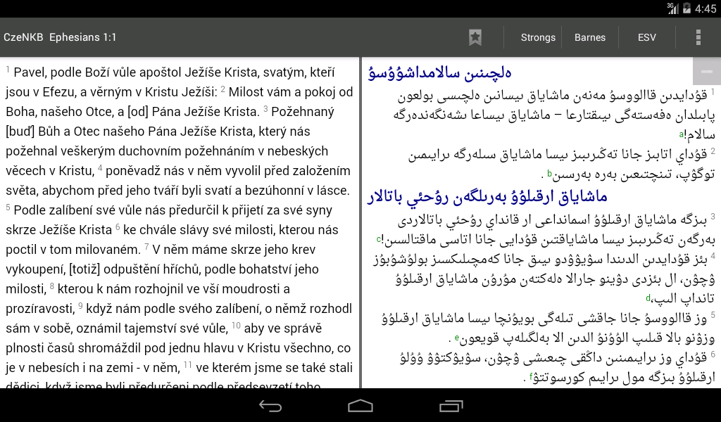 And Bible- screenshot