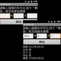 國曆農曆換算 icon