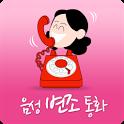 음성변조-헬륨가스목소리변조기,음성변조기,무료음성변조기 icon