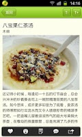 Screenshot of 健康早餐