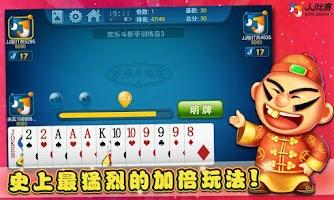Screenshot of JJ欢乐斗地主(doudizhu)
