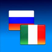 Русско-Итальянский переводчик