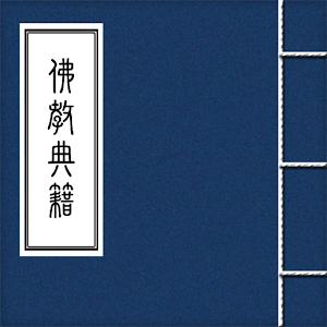 佛教典籍 書籍 App LOGO-APP試玩