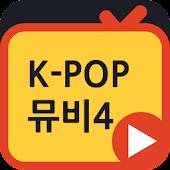 K-POP 뮤직비디오 시즌4