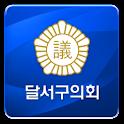 달서구의회 logo