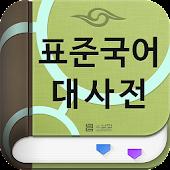 (주)낱말 - 표준국어대사전
