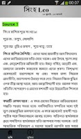 Screenshot of রাশিফল ২০১৫ (Rashifal 2015)
