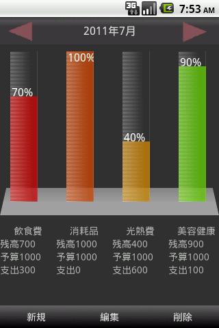 和けい簿- screenshot