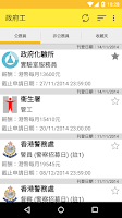 Screenshot of 政府工 HK Gov Job
