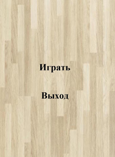 УБЕЙ МУШКУ