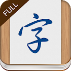 Learn Chinese Characters -FULL icon