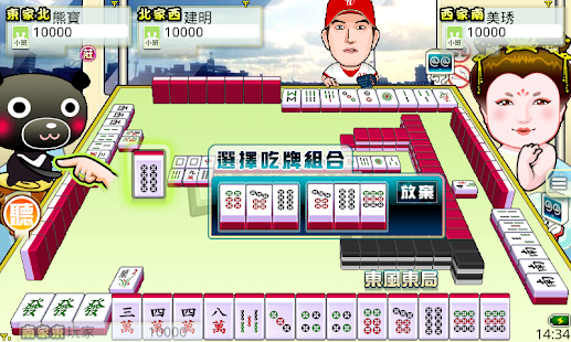 iTaiwan Mahjong Free Screenshot 7