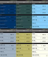 Screenshot of 장기도사 - 최강의 인공지능 장기 프로그램