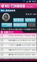 Screenshot of Music Box Library1(MU-TON)