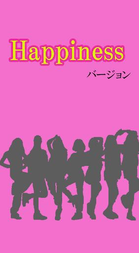 マニアック診断 Happinessバージョン