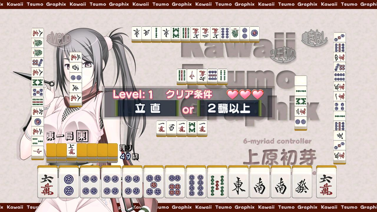 KTG w6 麻雀 - screenshot