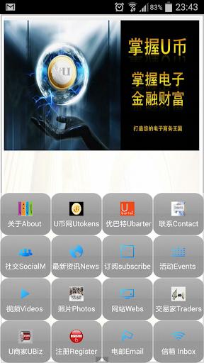實測「約炮神器」 手機交友App暗藏「性陷阱」 - 惡搞KUSO圖文 - 優仕網-共產檔