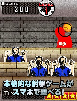 【免費街機App】TAP SHOOTER-APP點子