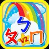 ㄅㄆㄇ注音學習卡 V2 (兒童拼圖遊戲)