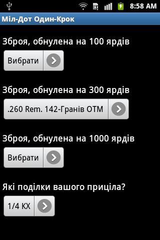 Міл-Дот Один-Крокпо