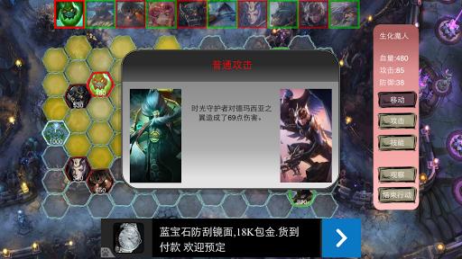 玩策略App|战棋 英雄联盟免費|APP試玩