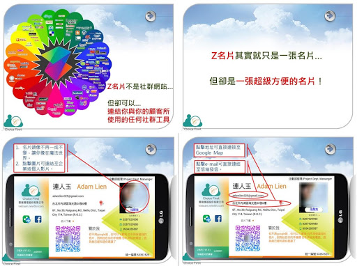 Z名片 陳冠評 最Z-HIGH的名片 Zcard